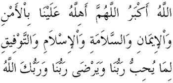 doa ketika melihat hilal biasanya penentuan awal bulan hijriah