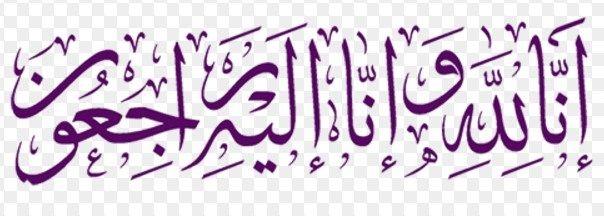 Tulisan Kaligrafi Arab Innalillahi Sederhana
