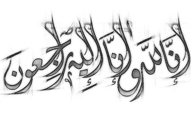 Tulisan Sketsa Kaligrafi Arab Innalillahi Khot Khusus