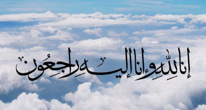 Gambar Kaligrafi Innalillahi Background Awan