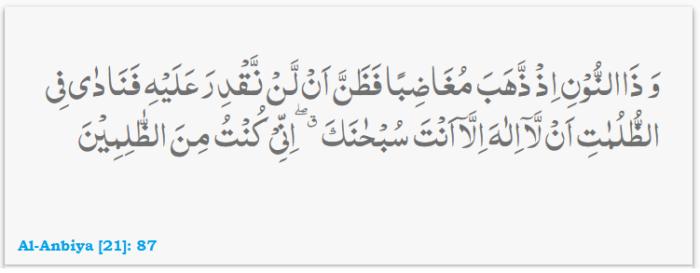Surat al Anbiya 87